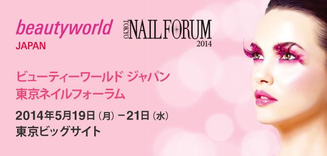 ビューティーワールド ジャパン2014