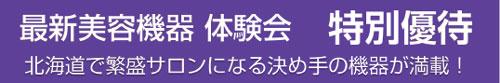 北海道体験会